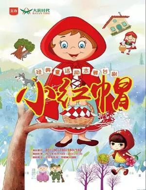舞台剧小红帽北京站