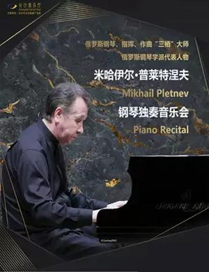 2019钢琴大师普莱特涅夫钢琴独奏音乐会-长沙站