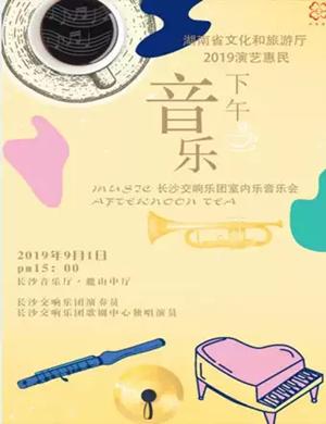 2019长沙交响乐团室内乐音乐会-长沙站