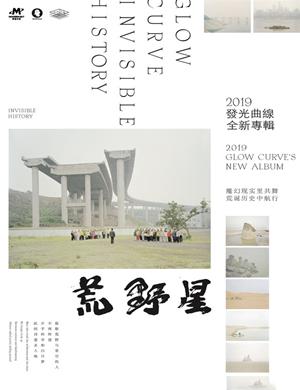 2019发光曲线济宁演唱会