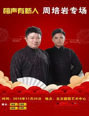 2019周培岩北京相声专场
