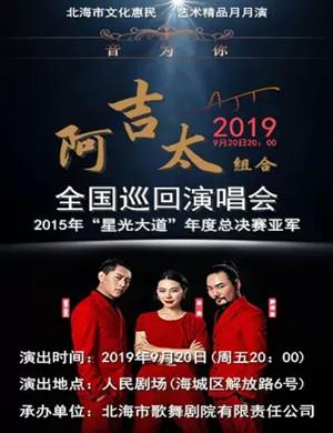 2019阿吉太组合北海演唱会