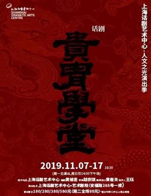 2019话剧《贵胄学堂》-上海站