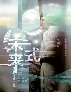 """2020张信哲""""未来式""""巡回演唱会-南宁站"""