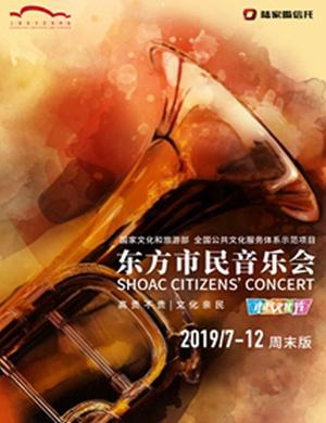 2019爱的音乐会——纪念柏辽兹逝世150周年-上海站