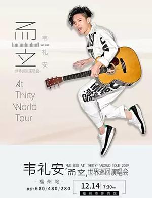 2019韦礼安「而立」世界巡回演唱会-福州站
