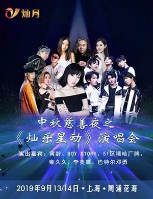 2019中秋慈善夜之《灿乐星动》演唱会-上海站