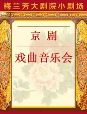 2019北京戏曲音乐会