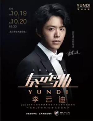 李云迪 奏鸣曲 2019世界巡回钢琴独奏音乐会-武汉站