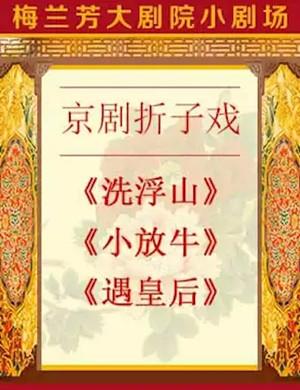 2019京剧洗浮山小放牛北京站