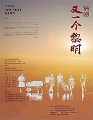2019话剧《又一个黎明》-合肥站