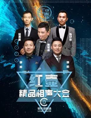 2019红壶相声社北京相声专场