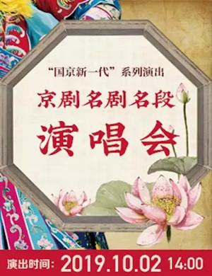 2019北京京剧名剧名段演唱会