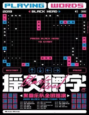 """2019""""摇文嚼字""""黑撒乐队巡演-郑州站"""