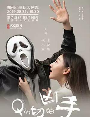 2019名堂剧社话剧《亲切的凶手》剧院版-郑州站
