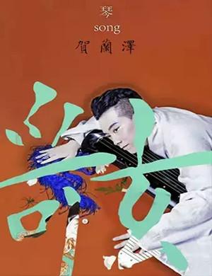 2019贺兰泽成都音乐会