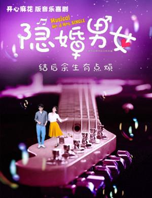 音乐剧隐婚男女北京站