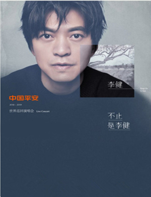 """2019-2020""""不止是李健""""巡回演唱会-南京站"""