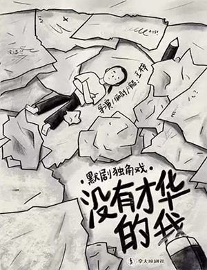 2019默剧没有才华的我武汉站
