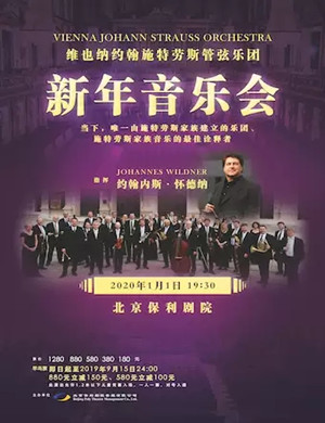 約翰施特勞斯管弦樂團北京音樂會