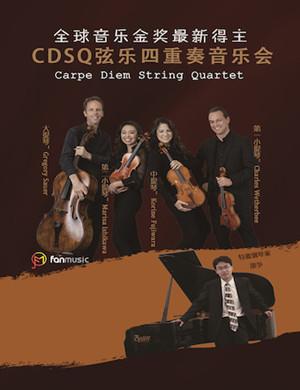 2019CDSQ弦乐四重奏音乐会-北京站