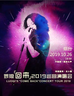 罗琦《回来》2019巡回演唱会-烟台站