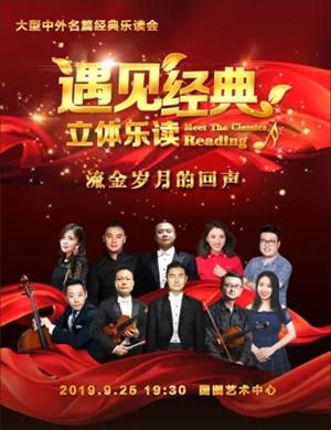 2019遇见经典立体乐读北京朗诵会