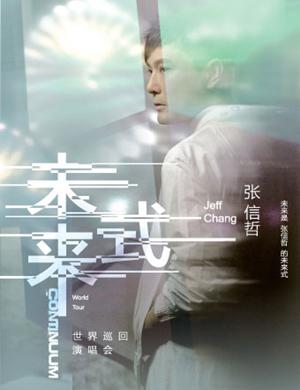 """2019张信哲""""未来式""""巡回演唱会-成都站"""