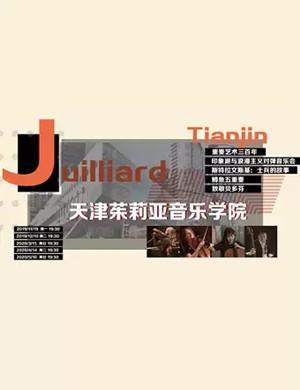 2020鳟鱼五重奏北京音乐会