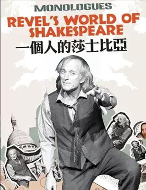 2019英文原版话剧 《一个人的莎士比亚》-福州站