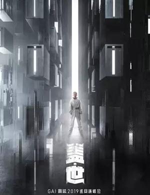 """GAI周延2019""""盖·世""""巡回演唱会-北京站"""
