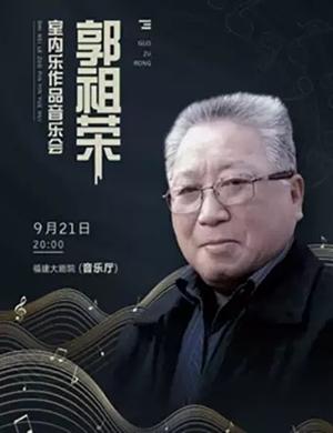 2019郭祖荣室内乐作品音乐会-福州站