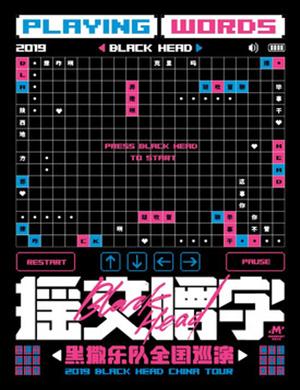 黑撒乐队杭州演唱会