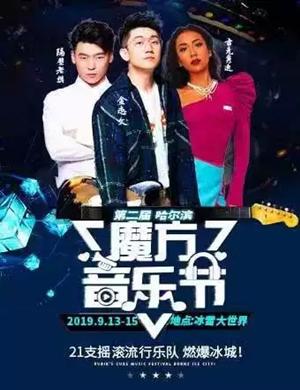2019第二届哈尔滨魔方音乐节
