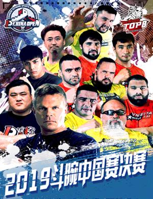 斗腕中国赛决赛深圳站