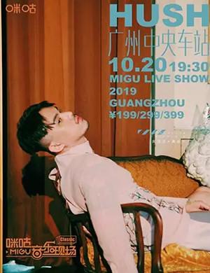 HUSH广州演唱会