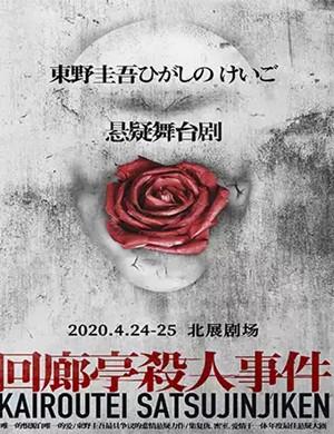 2020舞台剧回廊亭杀人事件北京站