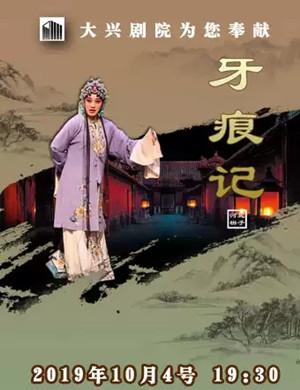 河北梆子牙痕记北京站