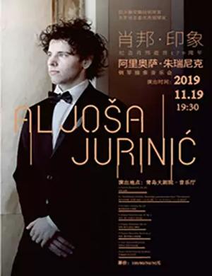"""2019阿里奥萨•朱瑞尼克""""肖邦•印象""""钢琴音乐会-青岛站"""