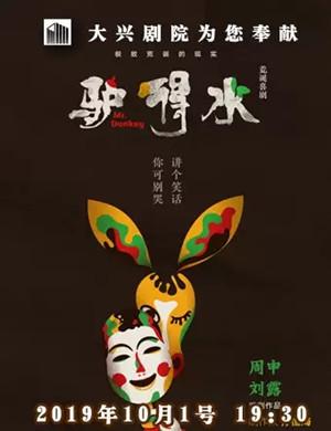 2019金秋演出季 话剧《驴得水》-北京站