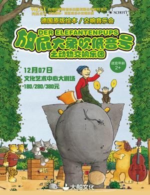 2019德国原版绘本启蒙交响音乐会《放屁大象吹低音号之动物交响乐团》-苏州站