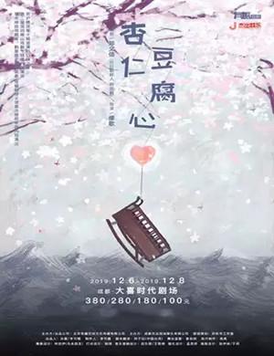 2019有趣戏剧作品 话剧《杏仁豆腐心》-成都站