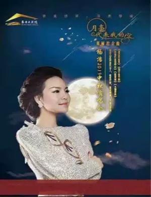 2019邓丽君金曲中秋演唱会《月亮代表我的心》-烟台站
