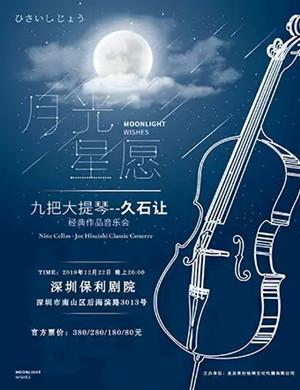 2019九把大提琴—久石让经典作品音乐会-深圳站