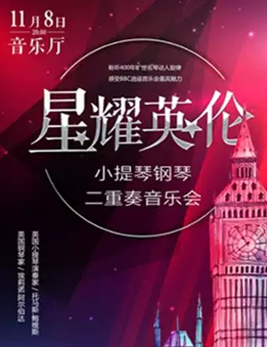 """2019""""星耀英伦""""小提琴钢琴二重奏音乐会-福州站"""