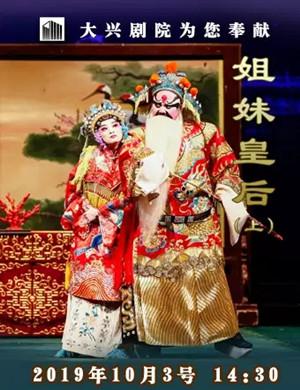 评剧姐妹皇后北京站