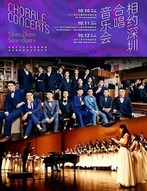2019相约深圳合唱音乐会 1872相约合唱团与拉纤人歌手联合音乐会-深圳站