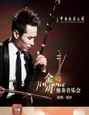 2019演奏家金玥——二胡独奏音乐会-北京站