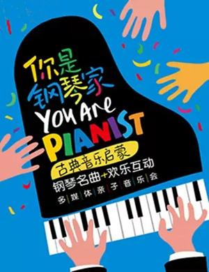 2019你是钢琴家——古典音乐启蒙钢琴名曲欢乐互动多媒体亲子音乐会-福州站