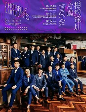2019相约深圳合唱音乐会 拉纤人歌手专场-深圳站